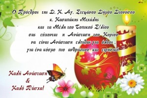nea DIONYSOU EYXITIRIA KARTA 15X10-